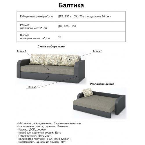 Диван раскладной Балтика Матролюкс ткань Саванна грэй