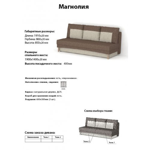 Диван раскладной Магнолия Матролюкс ткань Саванна джинс