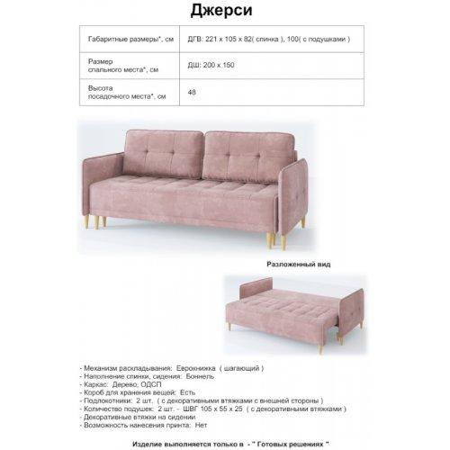 Диван раскладной Джерси Матролюкс ткань Верона 63