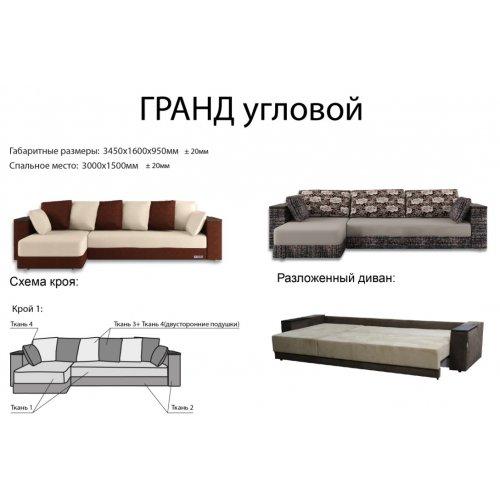 Угловой диван Гранд Матролюкс еврокнижка