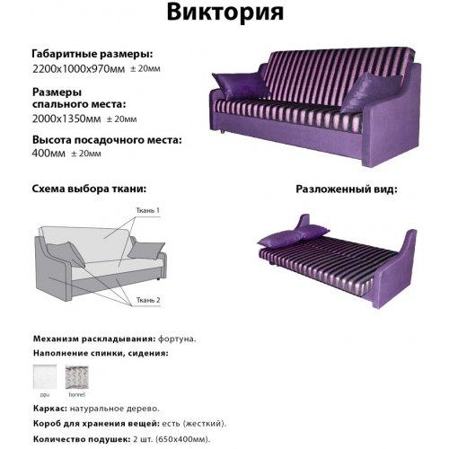 Диван раскладной Виктория Матролюкс клик-кляк