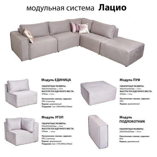 Модульный диван Лацио Матролюкс