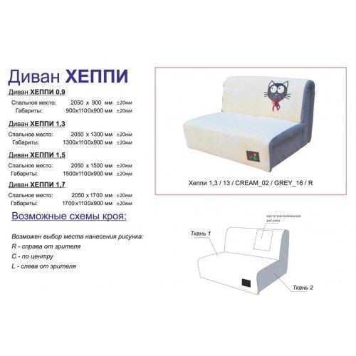 Диван раскладной Хеппи 1.5 Матролюкс