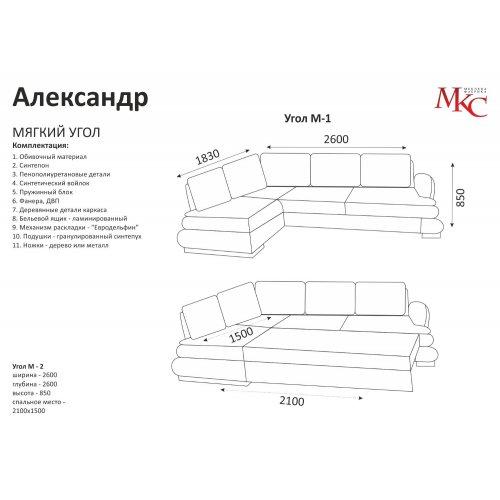 Угловой диван МКС Александр М-1