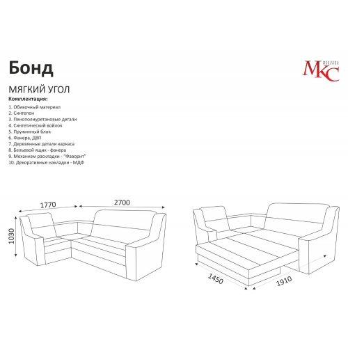 Угловой диван МКС Бонд