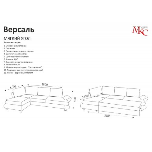 Угловой диван МКС Версаль