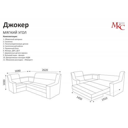 Угловой диван МКС Джокер