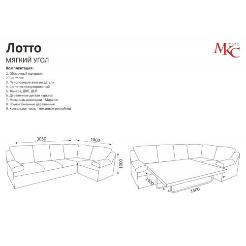 Угловой диван МКС Лотто мералат