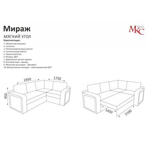 Угловой диван МКС Мираж