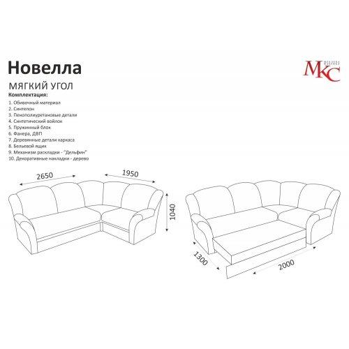 Угловой диван МКС Новелла