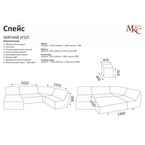 Модульный диван МКС Спейс