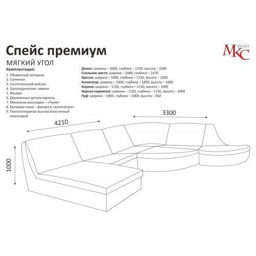 Модульный диван МКС Спейс премиум