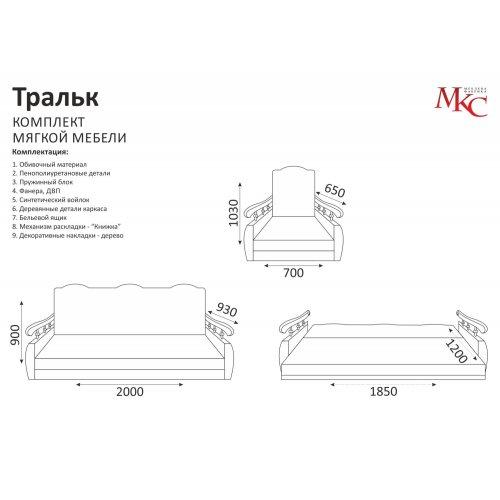 Диван МКС Тральк