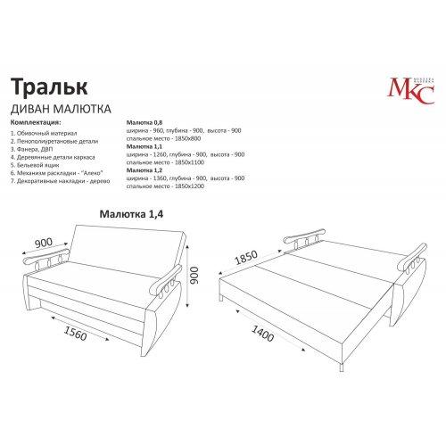 Диван МКС Тральк малютка 1.2